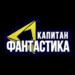 Капитан Фантастика
