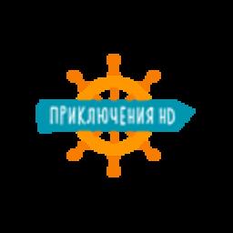 Приключения HD
