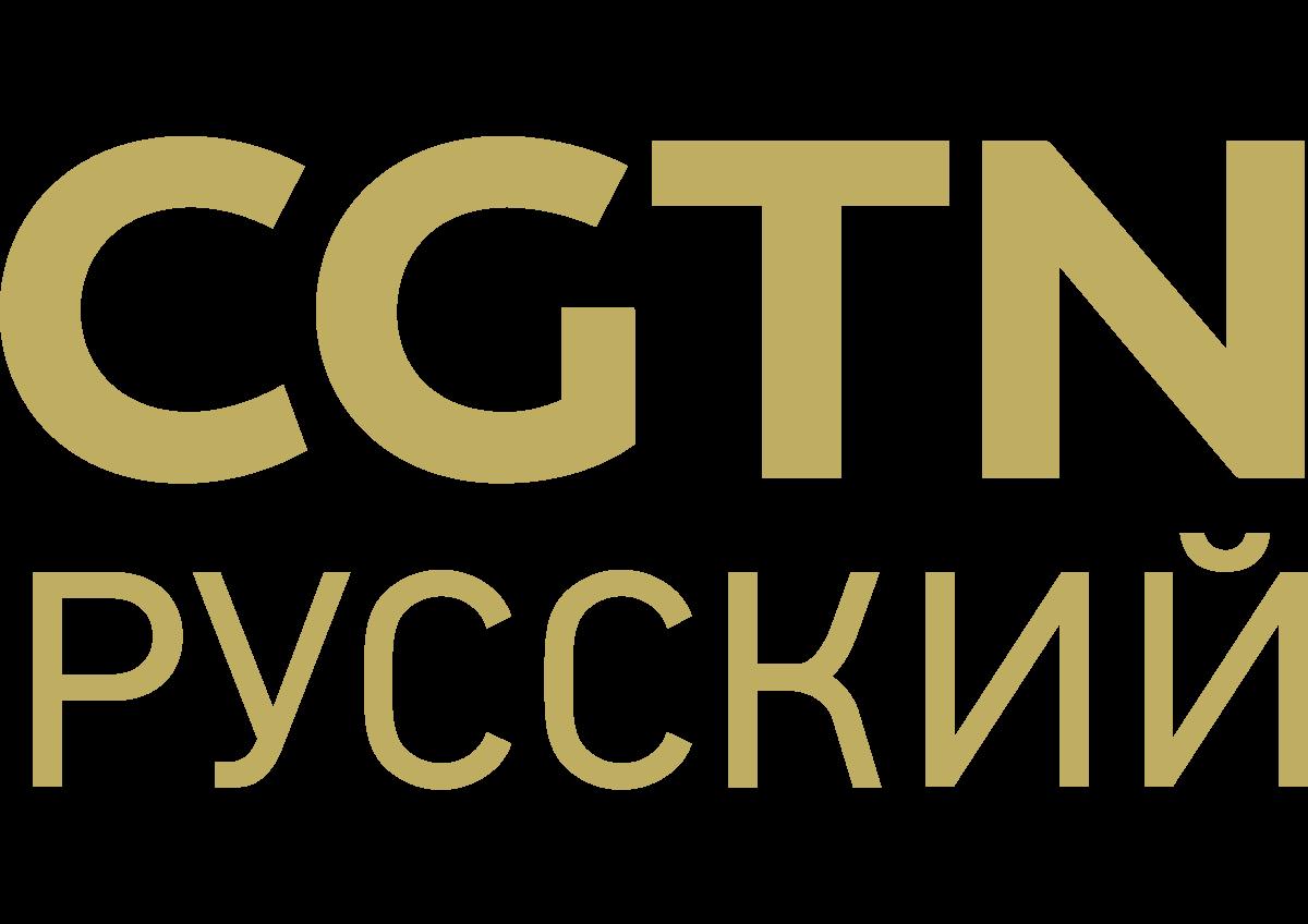 CGTN Русский